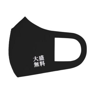 「大盛無料」マスク Full Graphic Mask