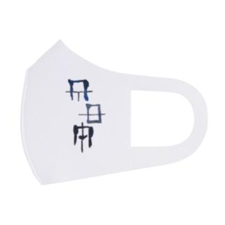 禊ぎ(みそぎ)ヲシテ文字 Full Graphic Mask