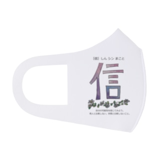 しん 〖信〗 シン まこと Full Graphic Mask