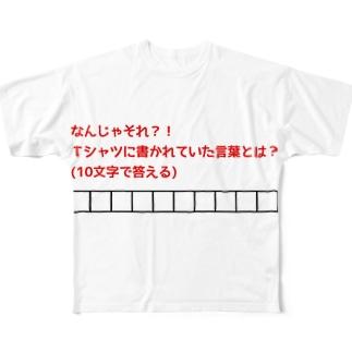 大喜利☆10文字作文 Full graphic T-shirts