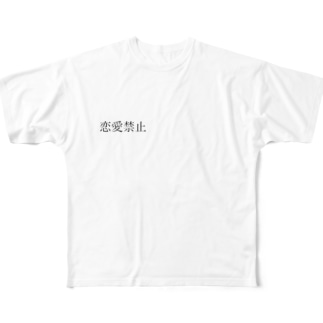 恋愛禁止 Full graphic T-shirts