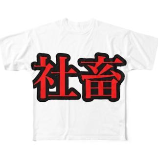 社畜さん Full graphic T-shirts