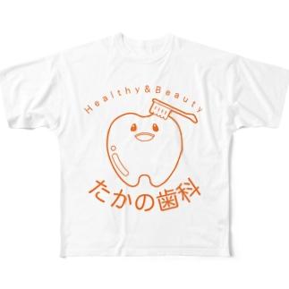たかの歯科医院ロゴ Full graphic T-shirts