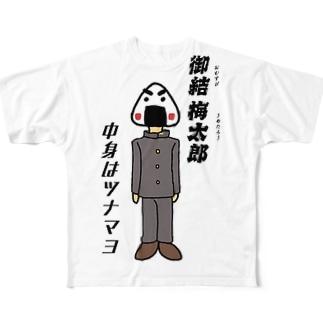 御結梅太郎 Full graphic T-shirts