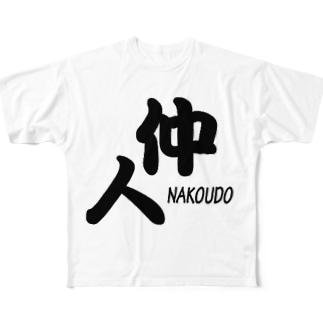 仲人 Full graphic T-shirts