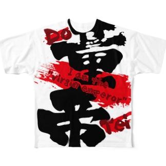 童帝〜Virgin emperor〜 Full graphic T-shirts