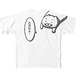 頼む猫 Full graphic T-shirts