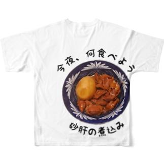 今夜、何食べようの砂肝の煮込み Full graphic T-shirtsの背面
