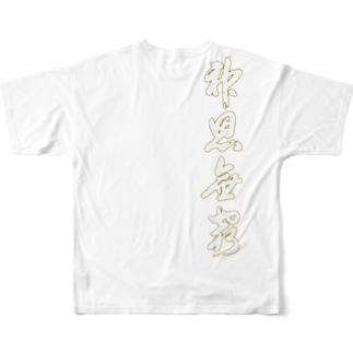 八光流公式アイテム Full graphic T-shirts