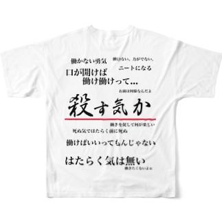 がらぱごす神社@100円セール中(オモイデミテ)の私は働きたくない(両面印刷ver.) Full graphic T-shirts