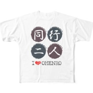 アイラブお遍路 同行二人 Full graphic T-shirts