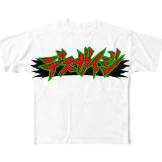 デスガイジ Full graphic T-shirts