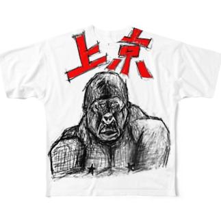 上京ゴリラ Full graphic T-shirts