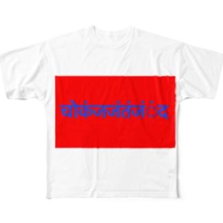 アラビアン Full graphic T-shirts