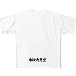 横浜本牧大悪党 Full graphic T-shirts