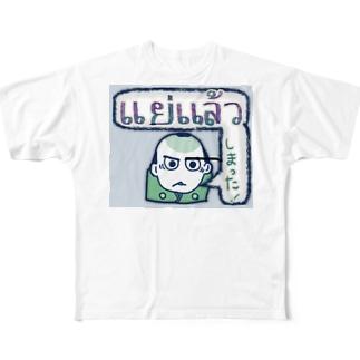 タイ語★おサムライちゃん Full graphic T-shirts