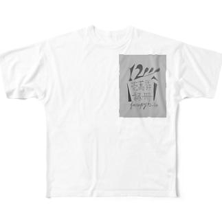 12,000冊目指そう❕ Full graphic T-shirts