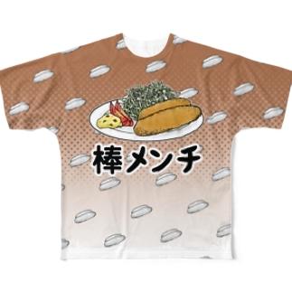 「棒メンチ」 Full graphic T-shirts