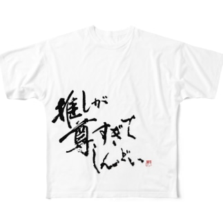 「推しが尊すぎてしんどい」 Full graphic T-shirts