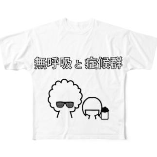 【限定】無呼吸と症候群(大西くんver) Full graphic T-shirts