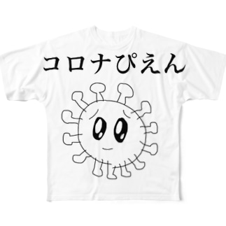 コロナぴえん Full graphic T-shirts