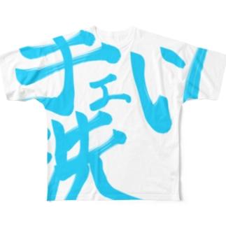 手洗い(てぇあらいー) Full graphic T-shirts