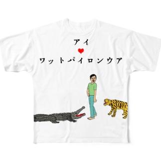 アイ・ラヴ・ワットパイロンウア~オーマイガッ編~ Full graphic T-shirts