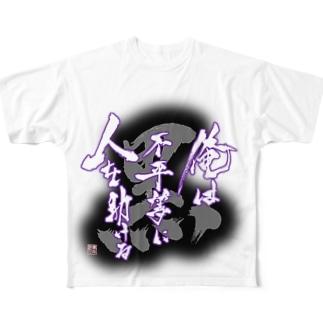 俺は不平等に人を助ける 黒 Full graphic T-shirts