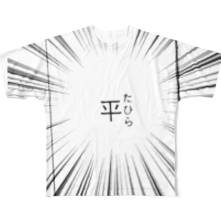 たひら! Full graphic T-shirts