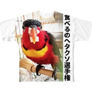 食べるのヘタクソ選手権 Full graphic T-shirts