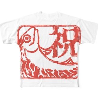 祝いのサバ Full graphic T-shirts