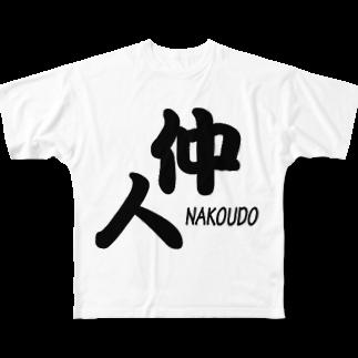盲目泥棒の仲人 Full graphic T-shirts
