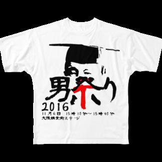 早稲田大学男祭り2016実行委員会の男祭り2016 渾身 Full graphic T-shirts