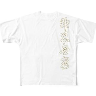 八光流公式 Full graphic T-shirts