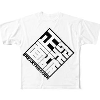 正面突破 Full graphic T-shirts