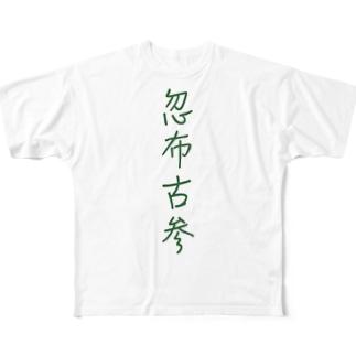 忽布古参T Full graphic T-shirts