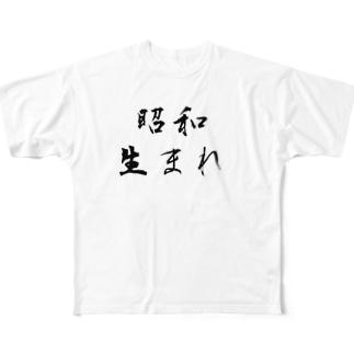 昭和生まれ Full graphic T-shirts