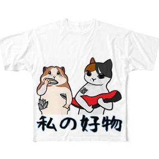 私の好物 Full Graphic T-Shirt