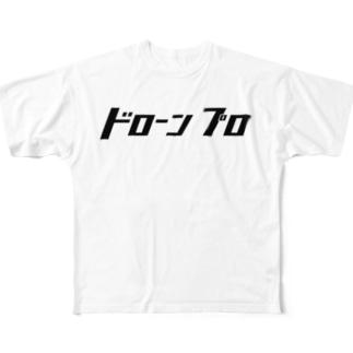 DronePro 株式会社ドローンプロ オフィシャルショップのドローンプロ Full graphic T-shirts