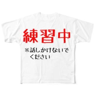 練習中 ~Don't disturb me~ Full graphic T-shirts
