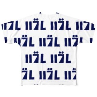ハズレ -pattern- Full graphic T-shirts