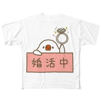 婚活中の白文鳥さん Full graphic T-shirts