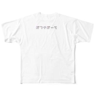 パンチパーマ Full graphic T-shirts