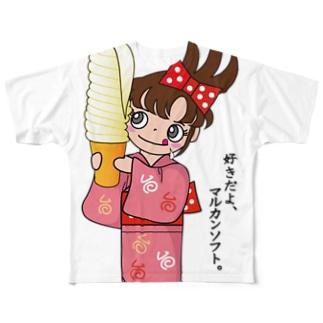 マルカン大食堂のソフトクリーム Full graphic T-shirts