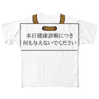健康診断直前スペシャル Full graphic T-shirts