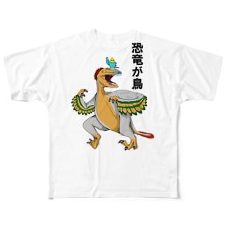 恐竜が鳥 Full graphic T-shirts