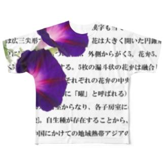 ウィキペディアより(アサガオ) Full graphic T-shirts