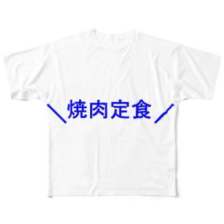 \焼肉定食/ Full graphic T-shirts