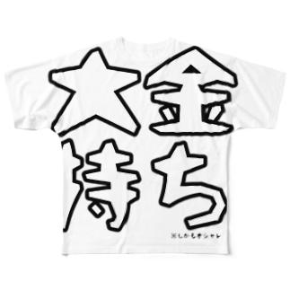 大金持ちしか着れない服 Full graphic T-shirts