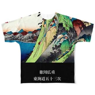 歌川広重『 東海道五十三次 箱根 』 Full graphic T-shirts